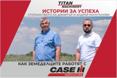 Димитър и Андрей Мачуганови в Истории за успеха с Case IH