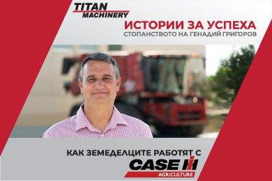 Генадий Григоров: Модерната земеделска техника е част от успеха на едно стопанство