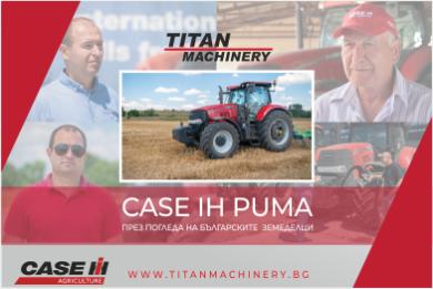 Земеделците споделят за работата си с Case IH Puma - Универсалният трактор за всяко стопанство!