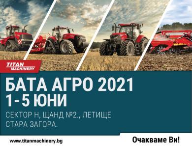 Тайтън Машинъри България ще се включи в БАТА АГРО 2021