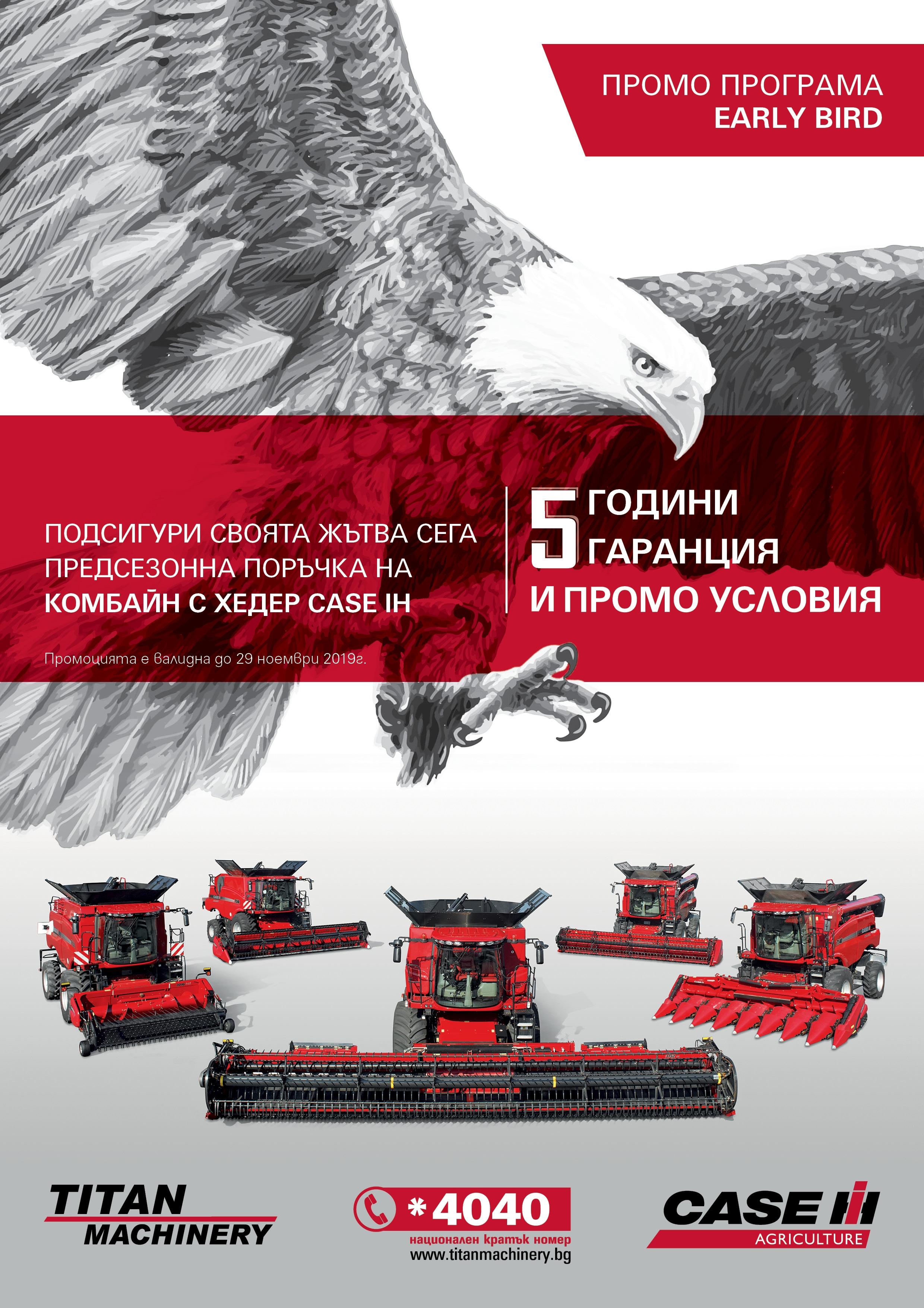 early-bird-offer-2019