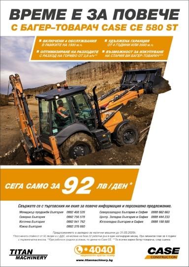 CASE CE 580 ST- промо кампания