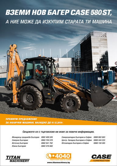 Premium offer for construction machines