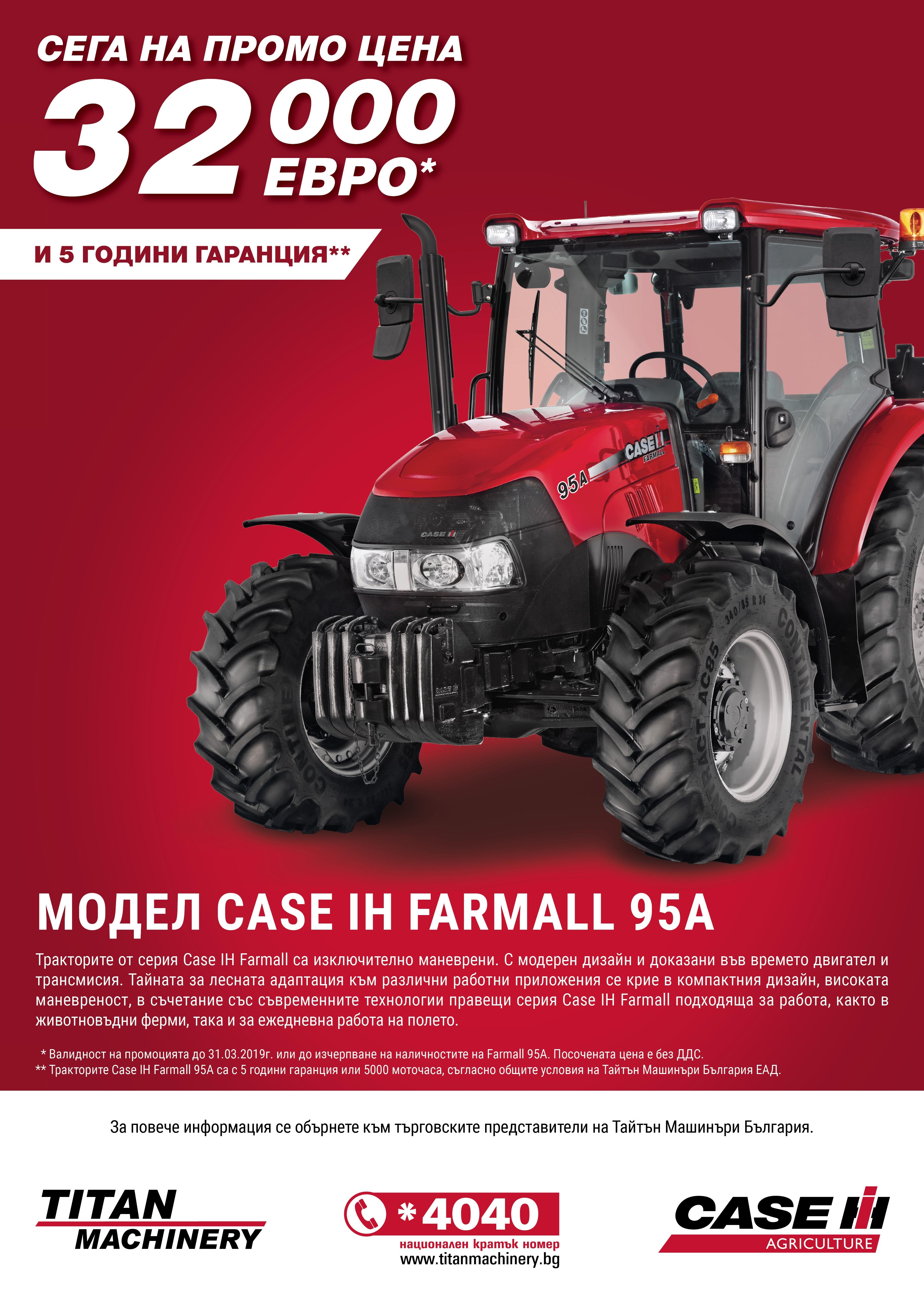 promotion-caseih-farmall-95a