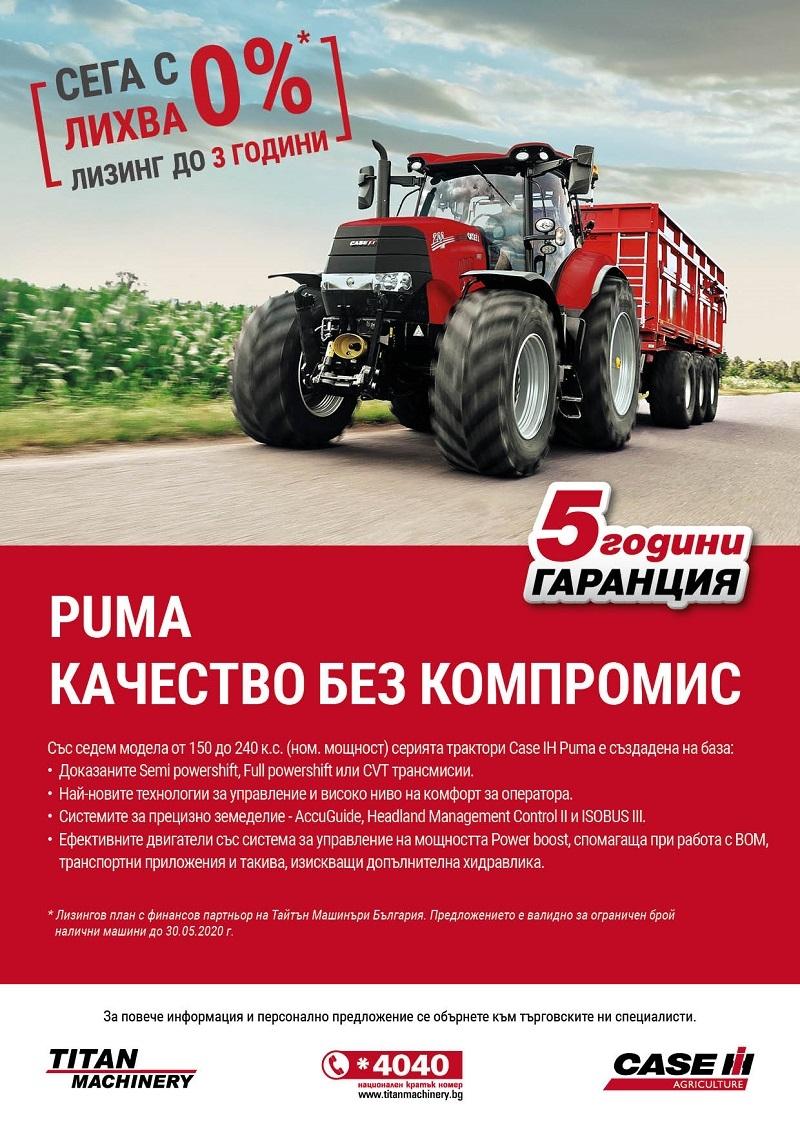 Promo Puma