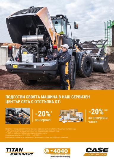 Обслужване на строителна техника - промо кампания