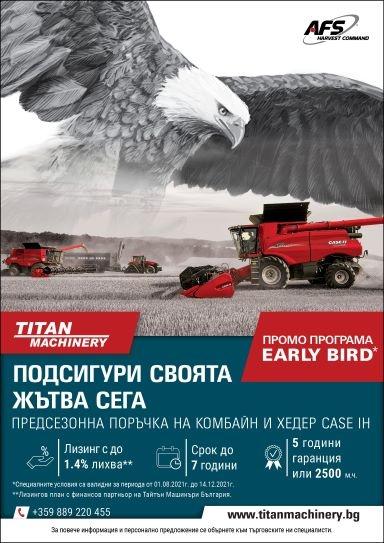 Early Bird кампания за комбайни Case IH