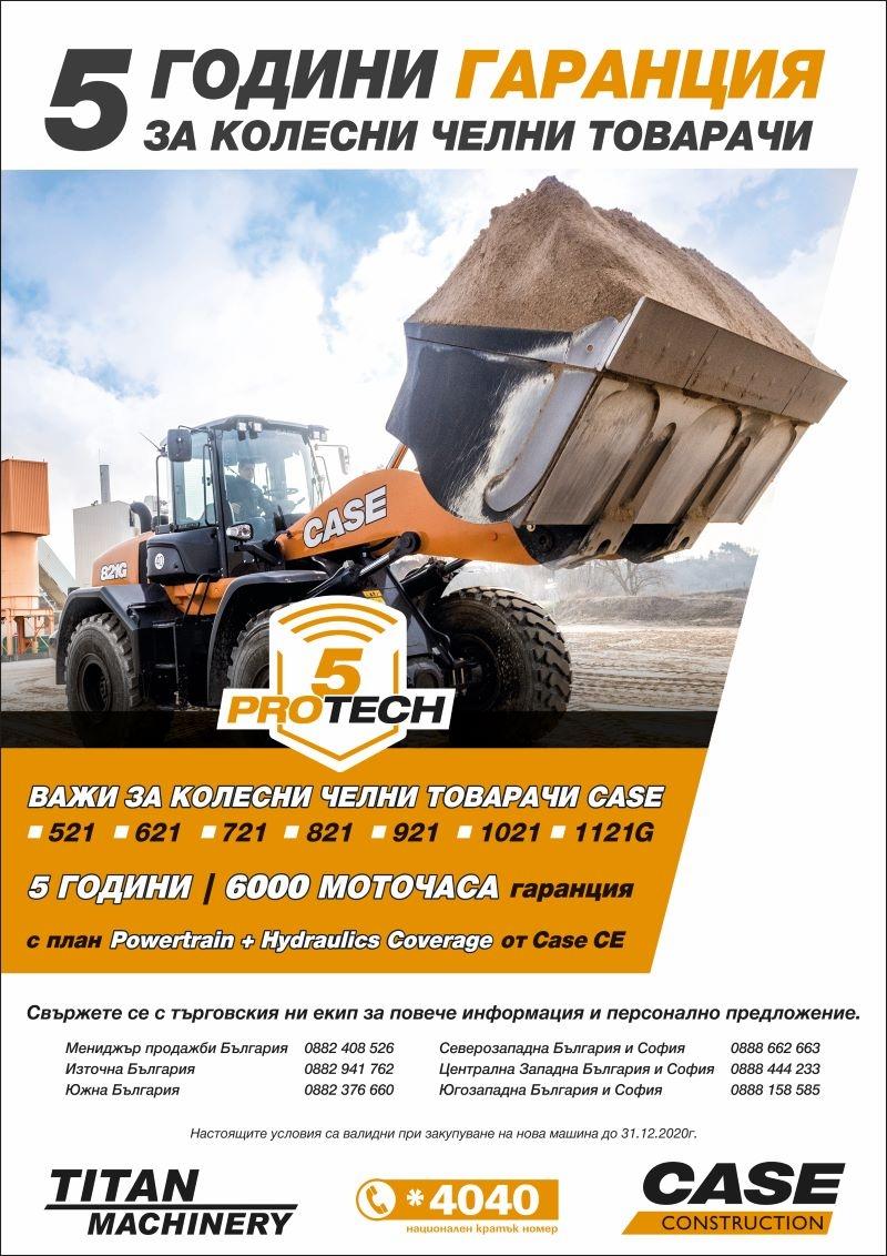 Predlojenie 5 ProTech