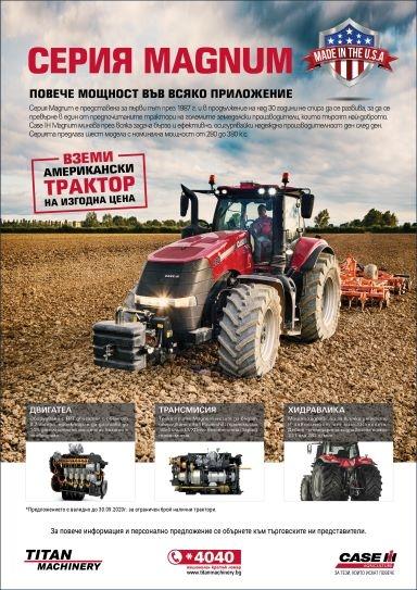 Вземи американски трактор на изгодна цена