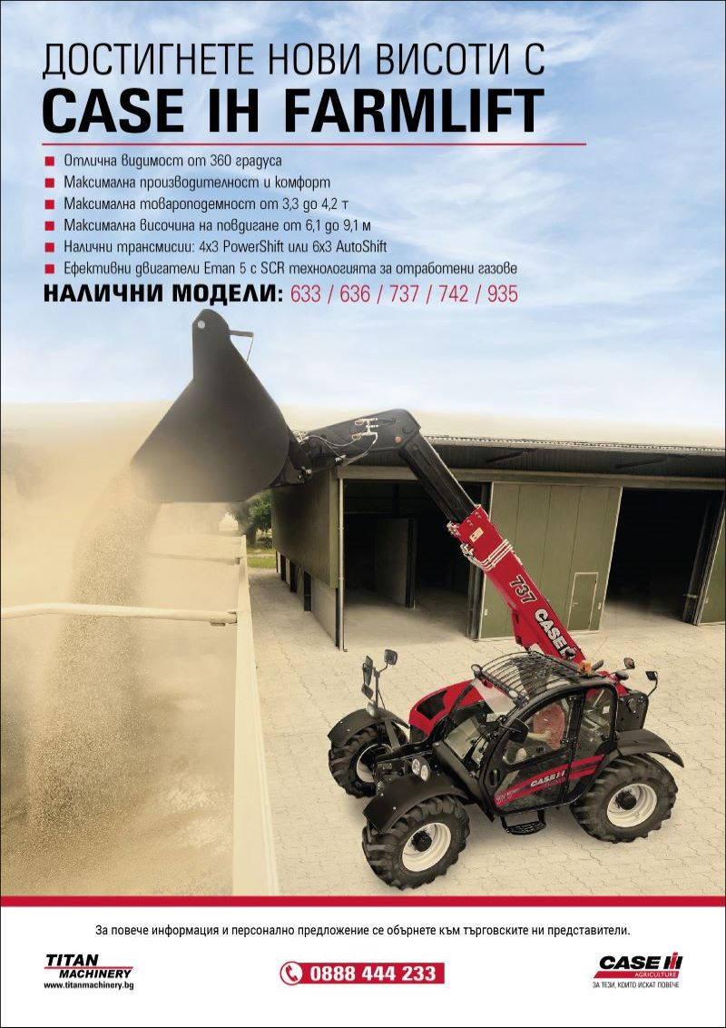 Case IH Farmlift_Image Campaign