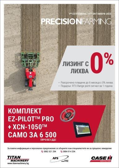 Промо предложение за EZ-Pilot и XCN-1050