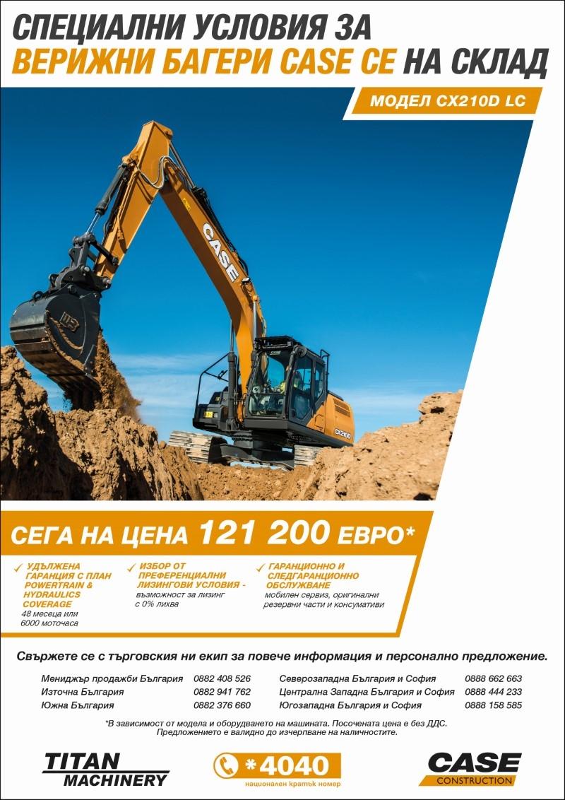 Promo Offer Crawler Excavators