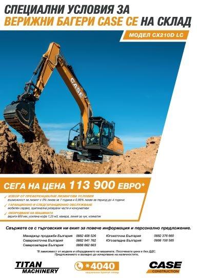 Специални условия за верижни багери CASE CE на склад