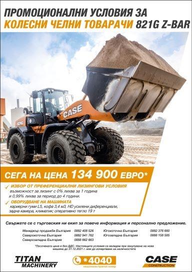 Промоционални условия за колесни челни товарачи CASE CE 821G Z-BAR
