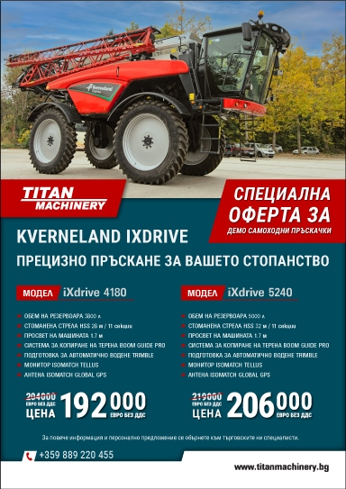 Kverneland iXdrive с нова промо цена