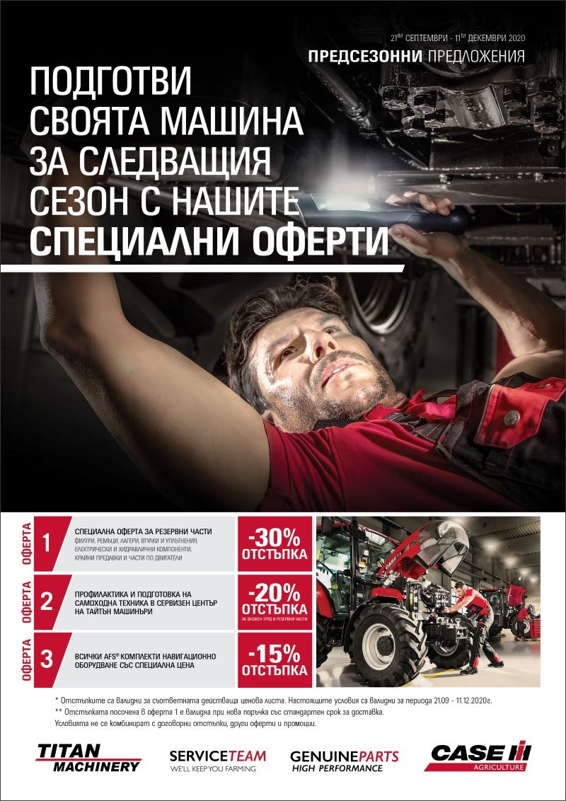 Promo Offer Parts, Service, AFS