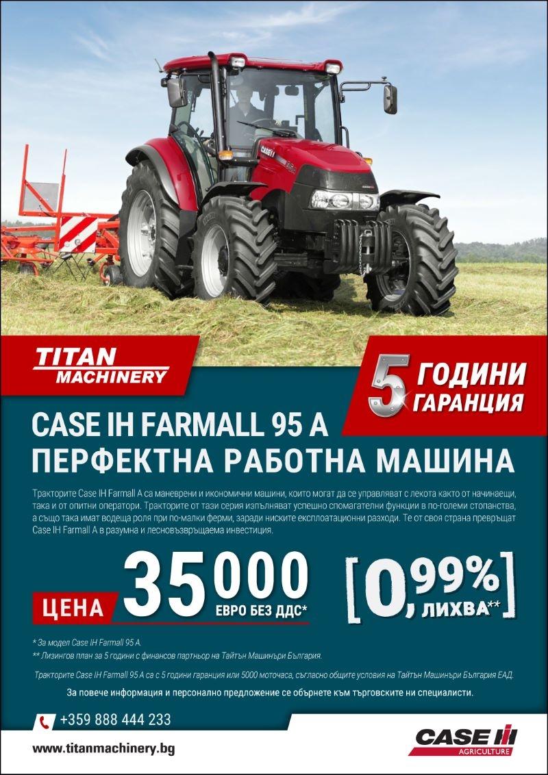 Case IH Farmall 95 A Promo Campaign
