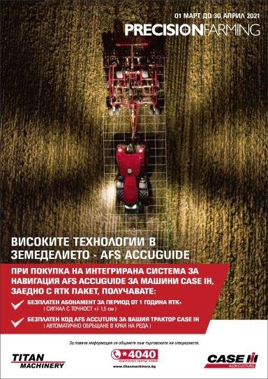 Интелигентни технологии за прецизно земеделие от Case IH
