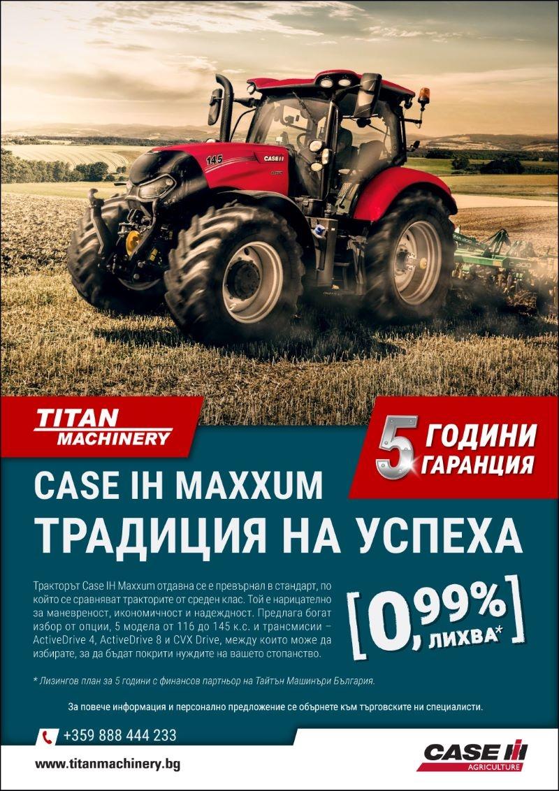 Case IH Maxxum - традиция на успеха