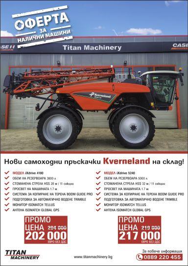 Промо Kverneland iXdrive